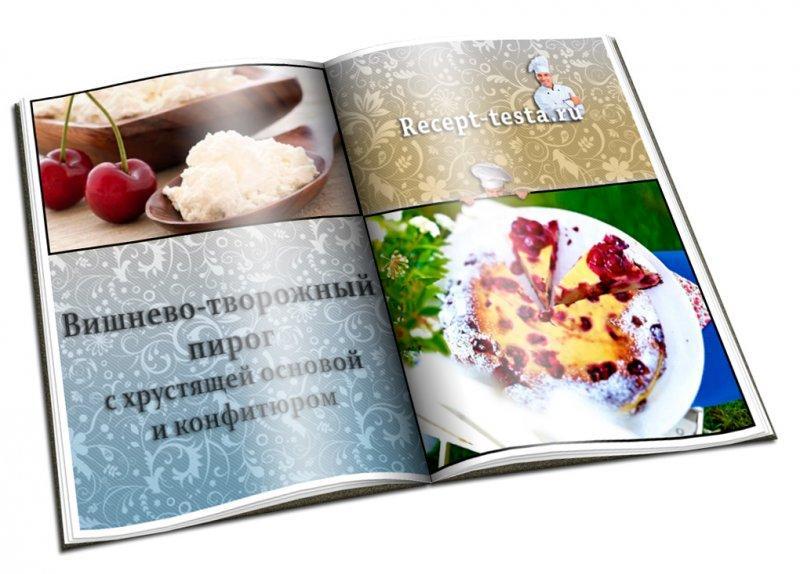 Выпечка рецепты пирог с вишней