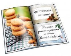 Грэнтемское печенье
