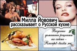 Милла Йовович рассказывает о Русской кухне