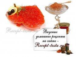 5 рецептов с красной икрой