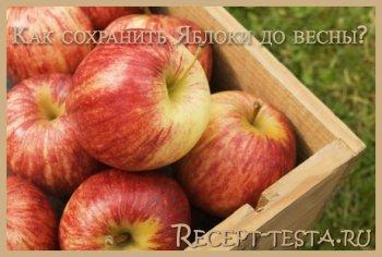 Как сохранить Яблоки до весны?