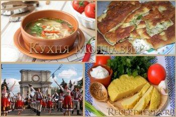 Кухня Молдавии